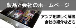 オーディオデザインの製品ホームページ